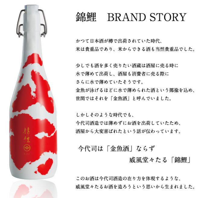 斬新なデザインのボトルにはいった日本酒、「錦鯉」。グッドデザイン賞受賞。