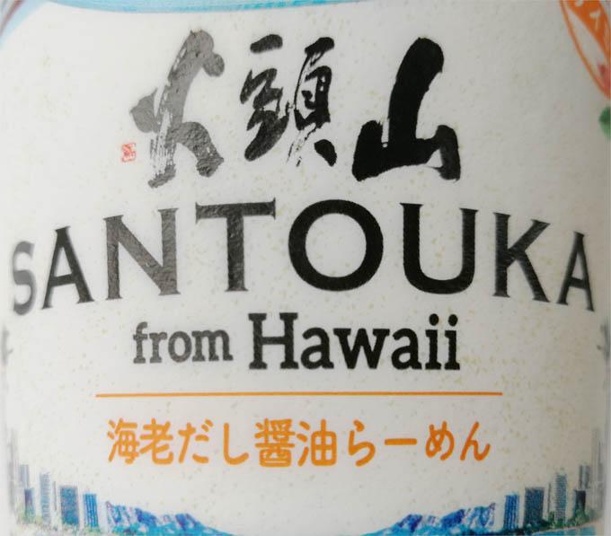 山頭火from Hawaii 海老だし醤油らーめん
